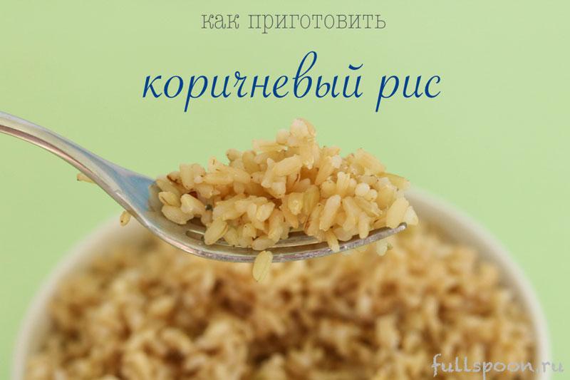 Как приготовить коричневый рис?