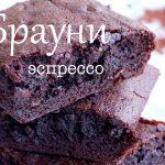 Брауни с кофе эспрессо (видео рецепт)