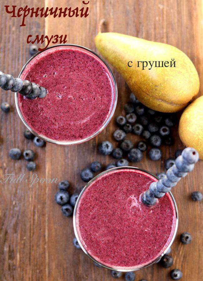 Черничный смузи, ягодный смузи