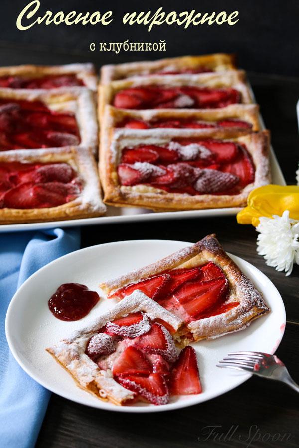 Слоеное пирожное с клубникой. Рецепты. Десерт. Завтрак.