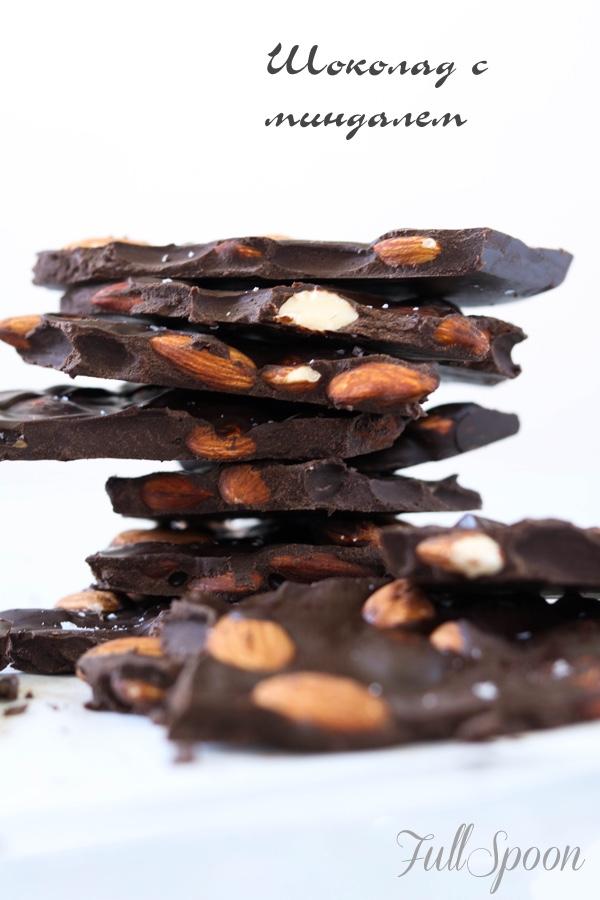 Шоколад  с миндалем