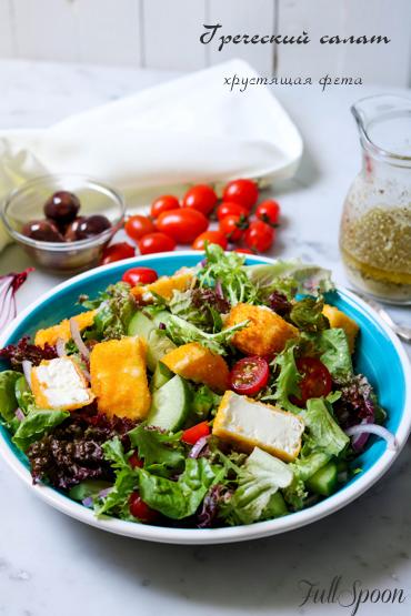 Рецепт салата, греческий салат, здоровое питание