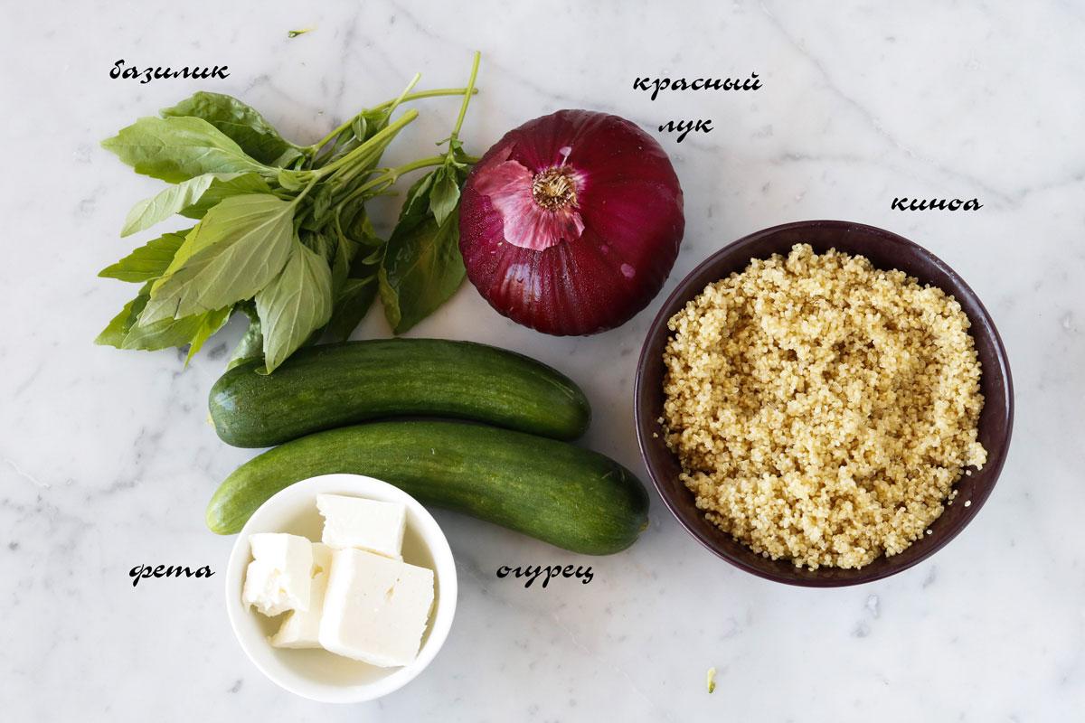 Салат с киноа и огурцом